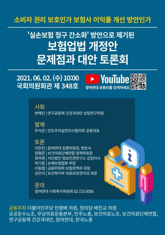 210602 실손보험 청구간소화 문제점 토론회.jpg