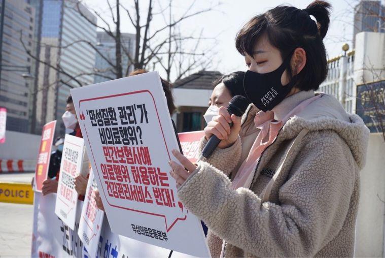 210316 건강관리서비스 규탄 기자회견6.jpg