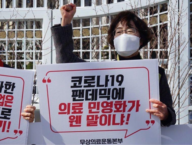 210316 건강관리서비스 규탄 기자회견4.jpg