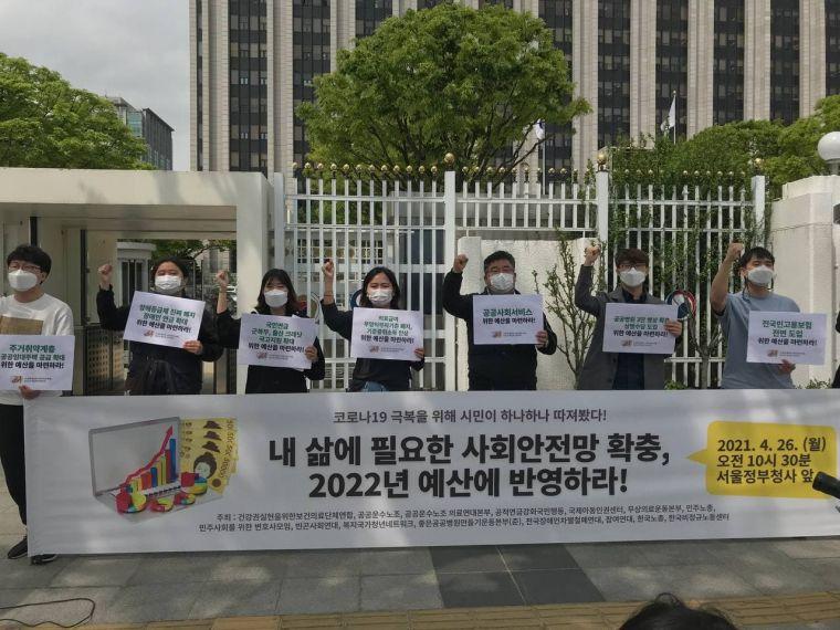 210426 사회안전망 확충 2022년 예산 촉구 기자회견1.jpg