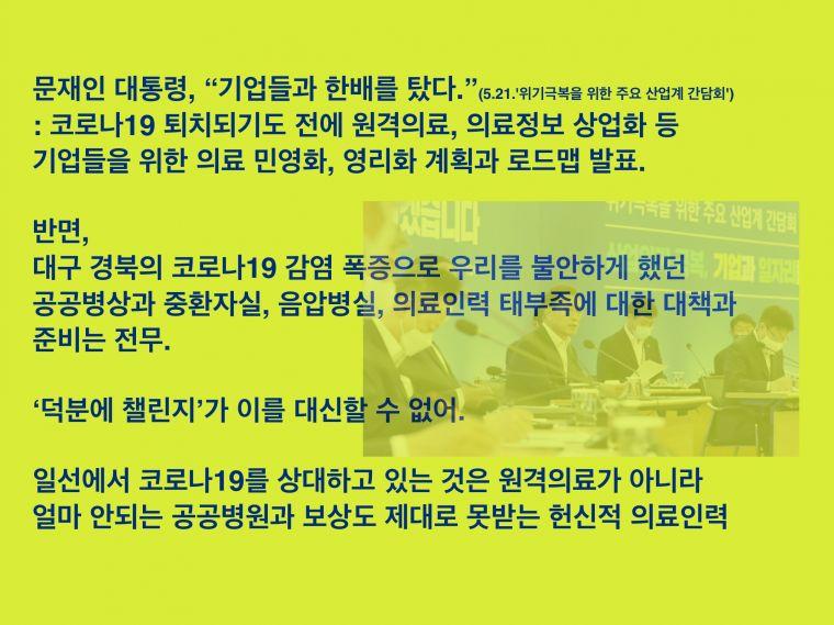 200611 원격의료 카드뉴스_page-0007.jpg