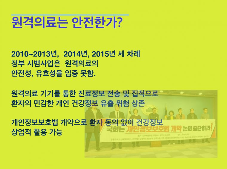 200611 원격의료 카드뉴스_page-0005.jpg