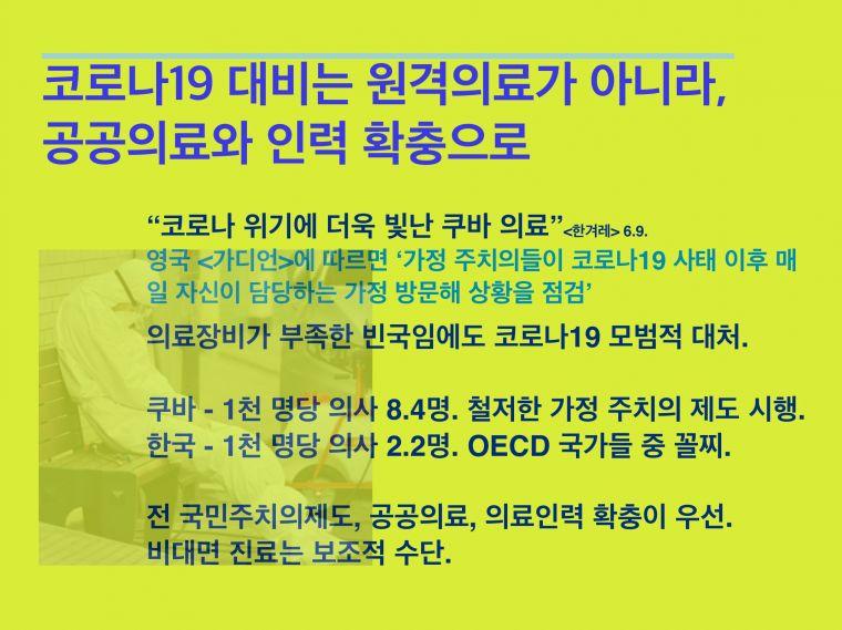 200611 원격의료 카드뉴스_page-0006.jpg