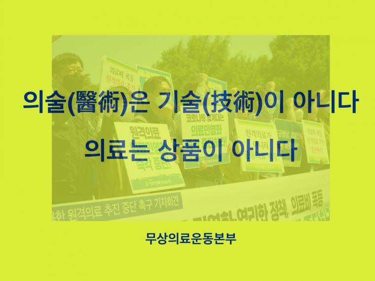 200611 원격의료 카드뉴스_page-0009.jpg