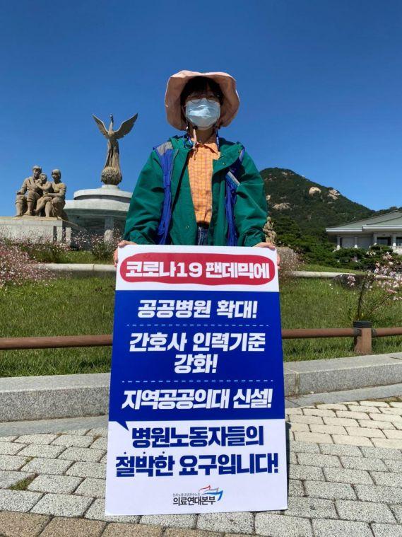 200922 공공의료 1인 시위1.jpg