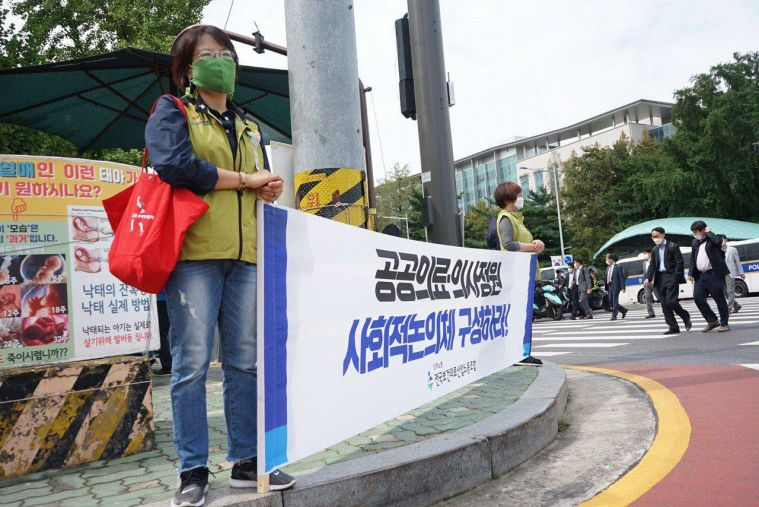 200917 공공의료 1인 시위2.jpg