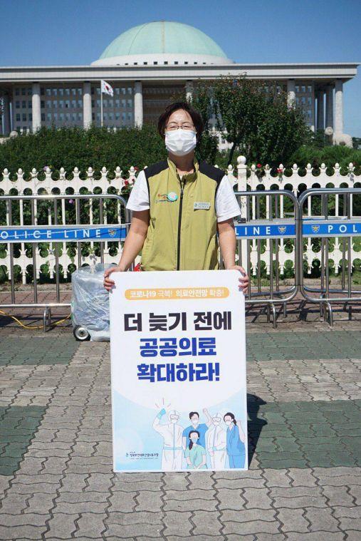 200918 공공의료 1인 시위2.jpg