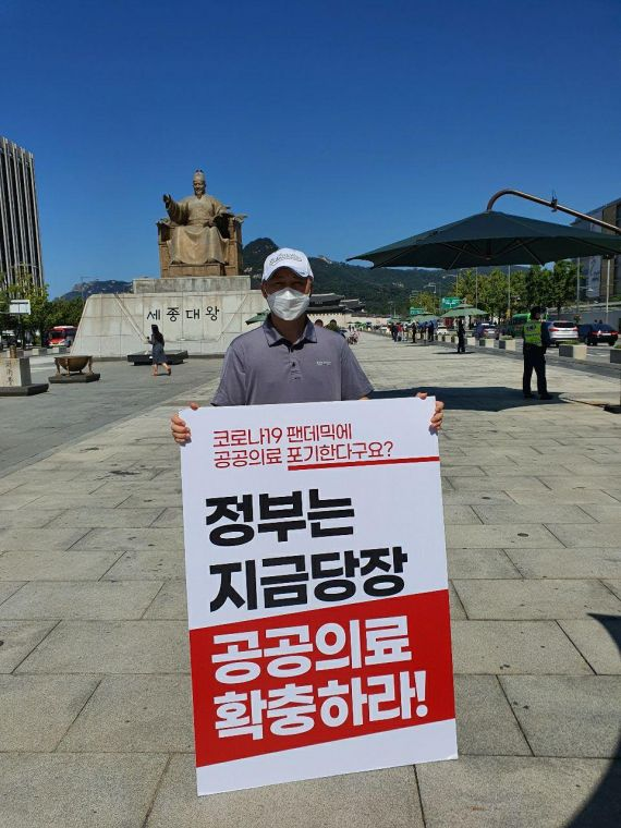 200922 공공의료 1인 시위4.jpg