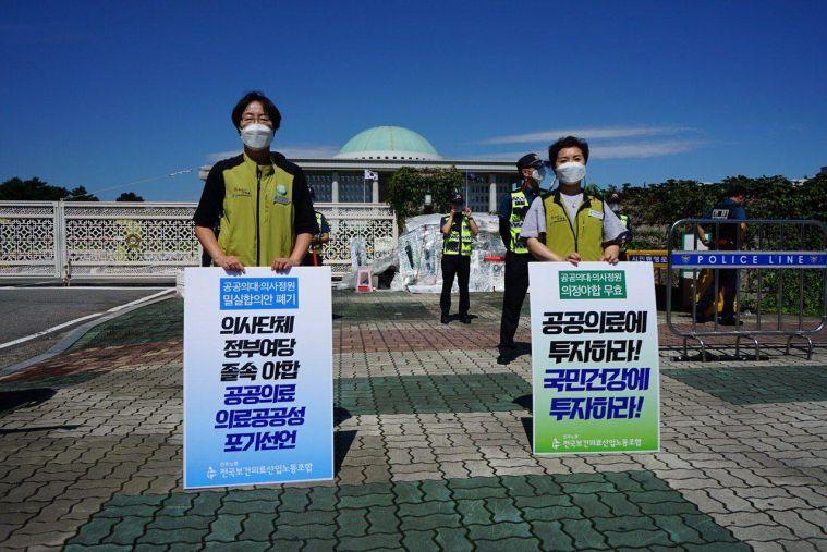 200908 공공의료 1인 시위1.jpg