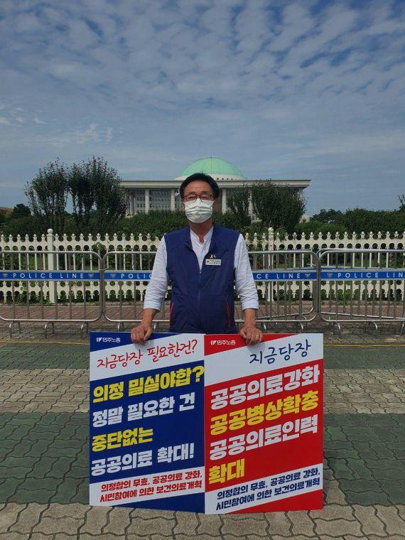 200911 공공의료 1인 시위1.jpg
