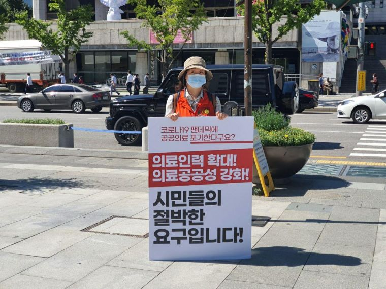 200922 공공의료 1인 시위3.jpg
