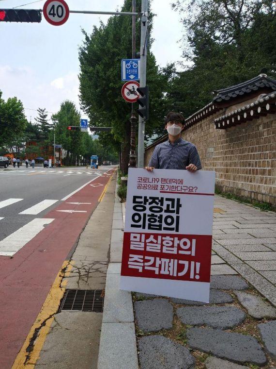200909 공공의료 1인 시위6.jpg