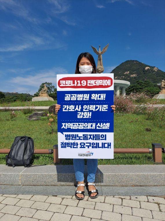 200921 공공의료 1인 시위1.jpg