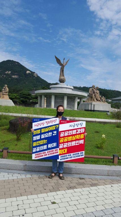 200911 공공의료 1인 시위2.jpg