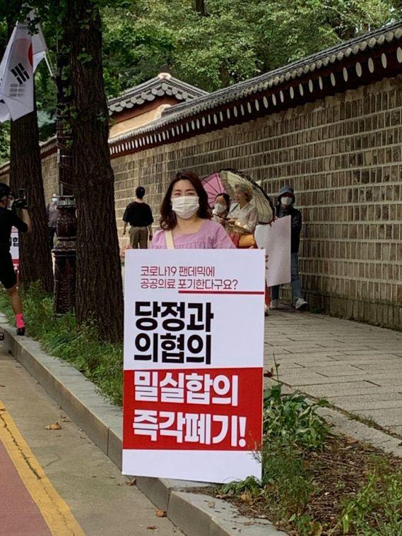 200911 공공의료 1인 시위4.jpg