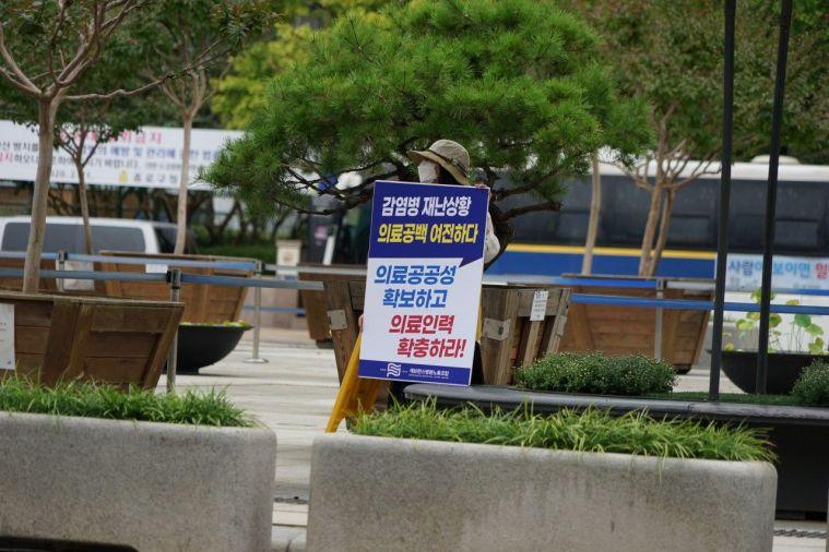 200917 공공의료 1인 시위7.jpg