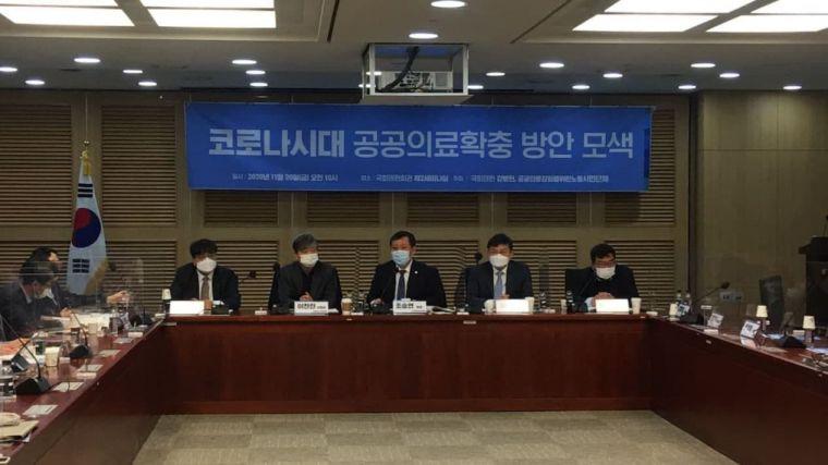 201120 코로나시대 공공의화 확충방안 국회 토론회1.jpg