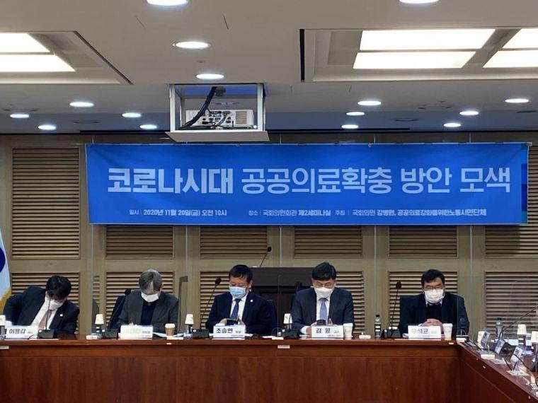 201120 코로나시대 공공의화 확충방안 국회 토론회2.jpg