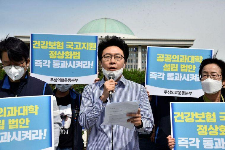 200507 공공의과대, 국고지원정상화법 촉구5.jpg
