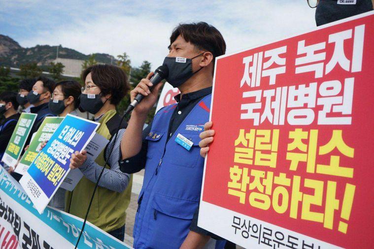 201015 제주영리병원설립 취소 확정 판결 촉구 기자회견3.jpg
