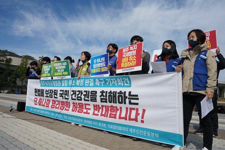 201015 제주영리병원설립 취소 확정 판결 촉구 기자회견9.jpg