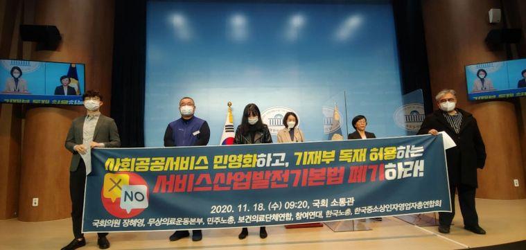 201118 서비스산업발전기본법 폐기 촉구 기자회견1.jpg