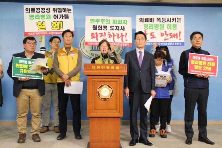 181206 제주영리병원 허가 규탄 정론관 기자회견4.jpg