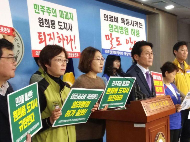 181206 제주영리병원 규탄 정론관 기자회견2.jpg