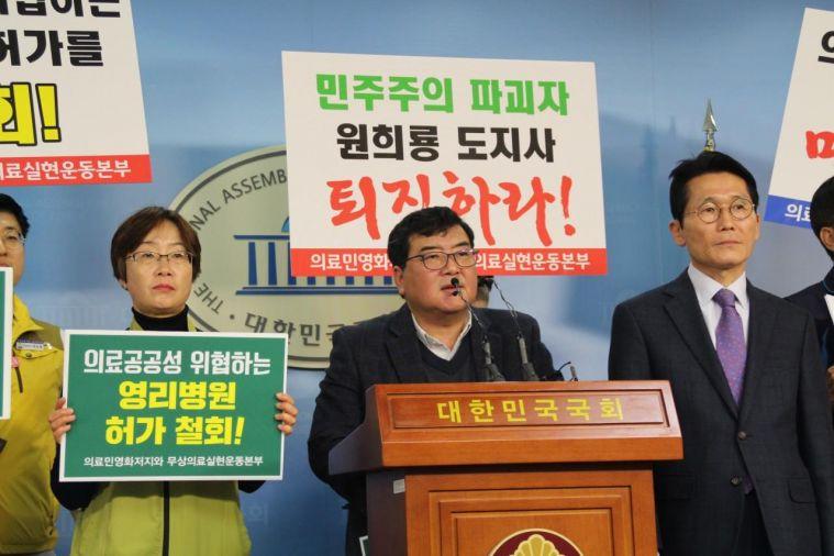181206 제주영리병원 허가 규탄 정론관 기자회견.jpg