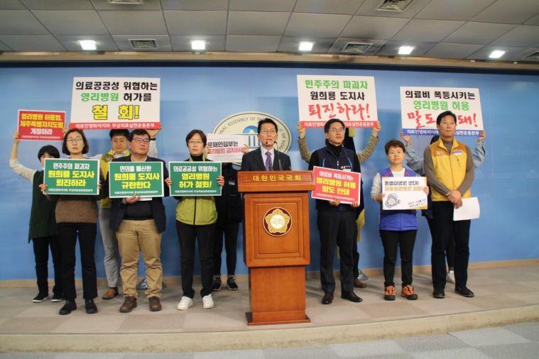 181206 제주영리병원 허가 규탄 정론관 기자회견1.jpg