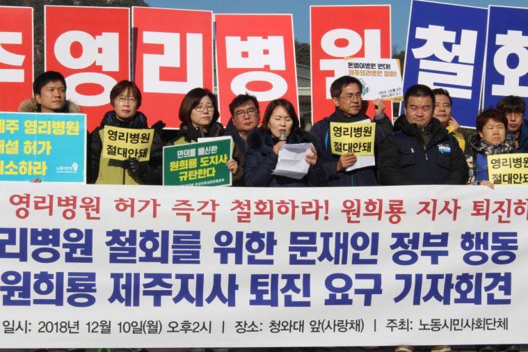 181210 영리병원철회 원희룡퇴진3.jpg