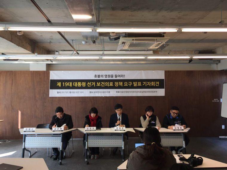 170306 대선 정책 요구 발표 기자회견1.jpg
